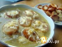 Приготовление лукового французского супа: шаг 10