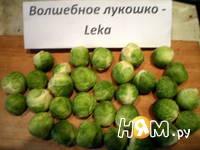 Приготовление брюссельской капусты с орешками и джемом: шаг 1