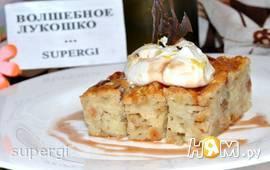 Пирожное из корня сельдерея с творожным кремом