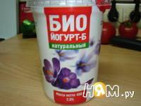 Приготовление заправки для салатов на йогурте: шаг 1