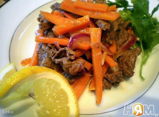 Говядина с лимонной морковью